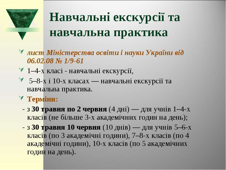 Навчальні екскурсії та навчальна практика лист Міністерства освіти і науки Ук...
