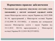 Нормативно-правове забезпечення Положення про державну підсумкову атестацію у...