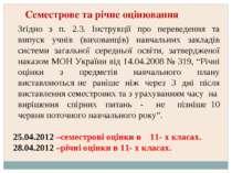 Згідно з п. 2.3. Інструкції про переведення та випуск учнів (вихованців) навч...