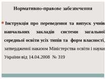 Нормативно-правове забезпечення Інструкція про переведення та випуск учнів на...