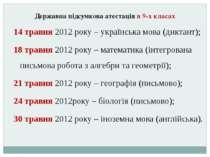 Державна підсумкова атестація в 9-х класах 14 травня 2012 року – українська м...
