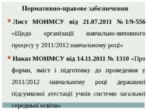 Нормативно-правове забезпечення Лист МОНМСУ від 21.07.2011 №1/9-556 «Щодо ор...