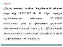 Накази: -Департаменту освіти Харківської міської ради від 13.03.2012 № 52 «Пр...