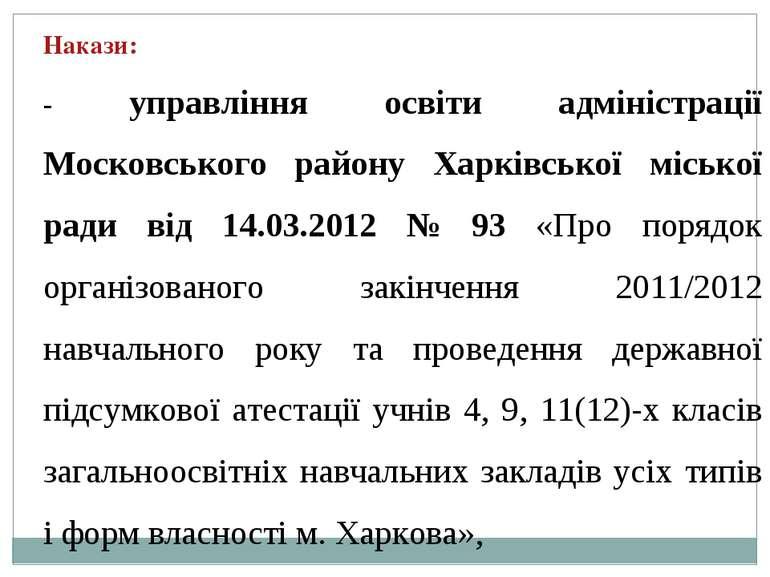 Накази: - управління освіти адміністрації Московського району Харківської міс...
