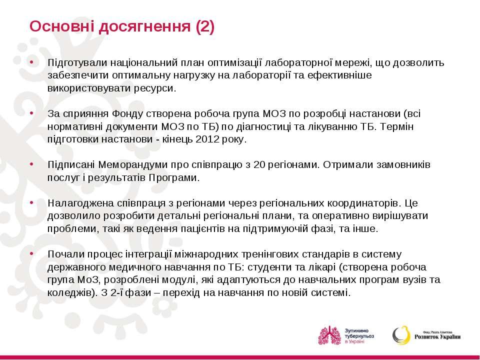 Основні досягнення (2) Підготували національний план оптимізації лабораторної...