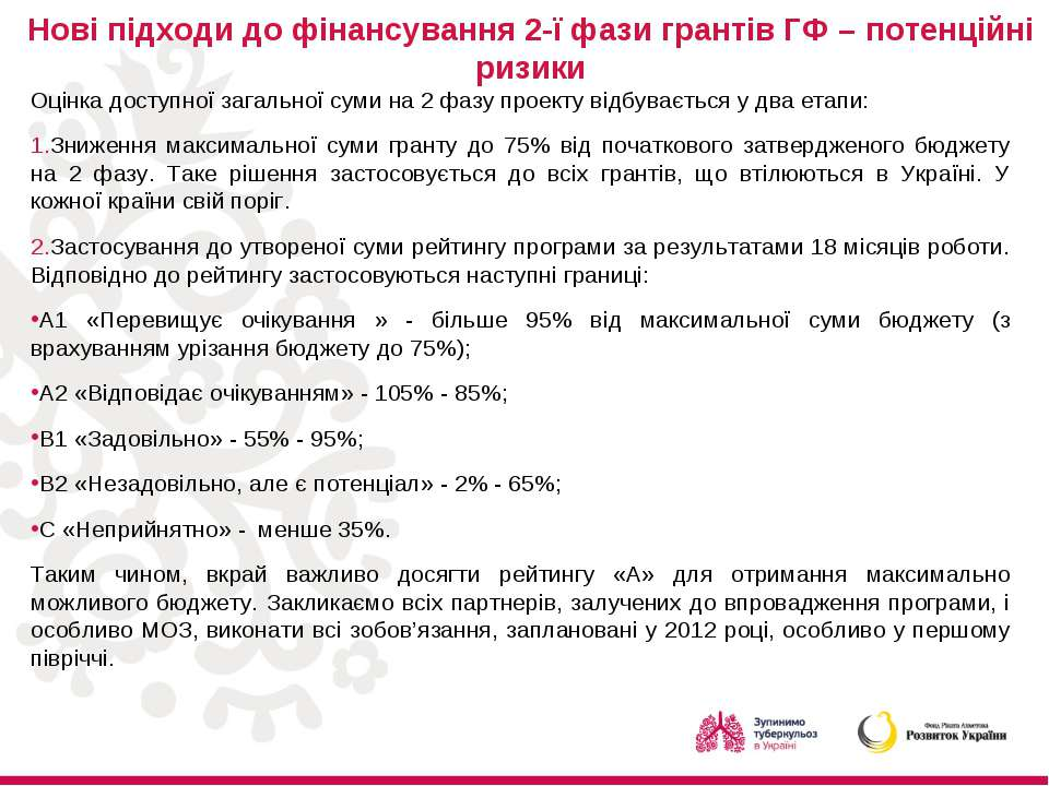 Нові підходи до фінансування 2-ї фази грантів ГФ – потенційні ризики Оцінка д...