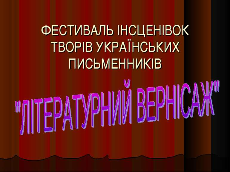 ФЕСТИВАЛЬ ІНСЦЕНІВОК ТВОРІВ УКРАЇНСЬКИХ ПИСЬМЕННИКІВ