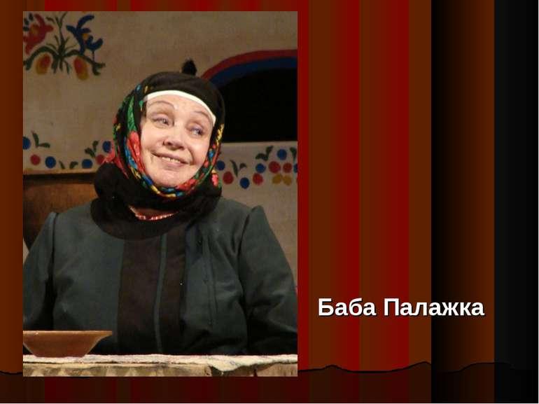Баба Палажка