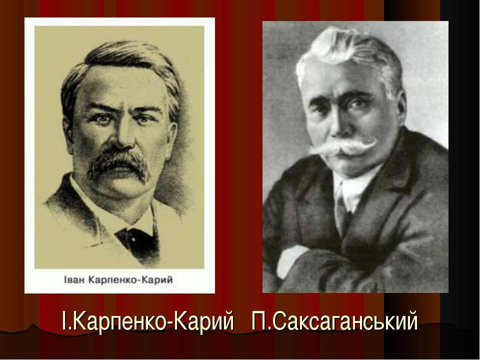 І.Карпенко-Карий П.Саксаганський