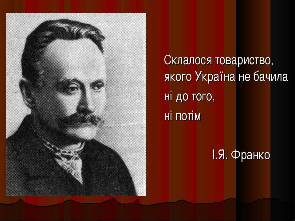 Склалося товариство, якого Україна не бачила ні до того, ні потім І.Я. Франко