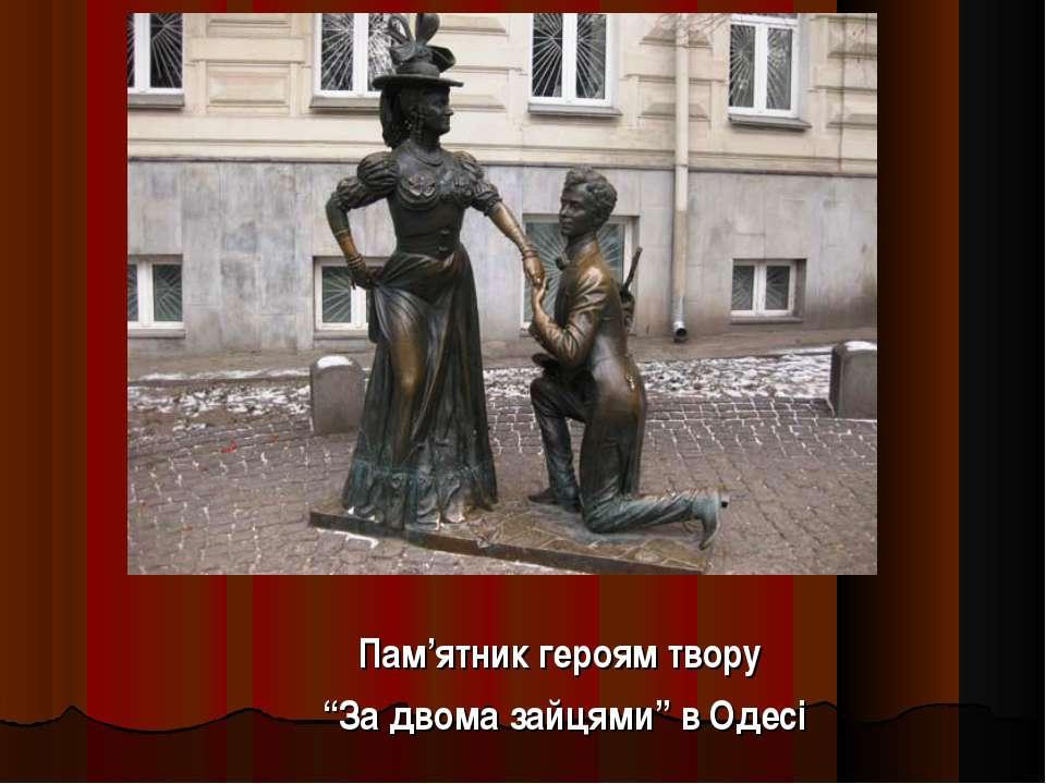 """Пам'ятник героям твору """"За двома зайцями"""" в Одесі"""