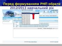Перед формуванням РНП обрати 2012/2013 навчальний рік