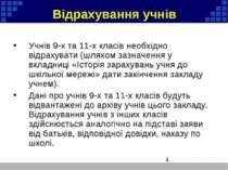 Відрахування учнів Учнів 9-х та 11-х класів необхідно відрахувати (шляхом заз...