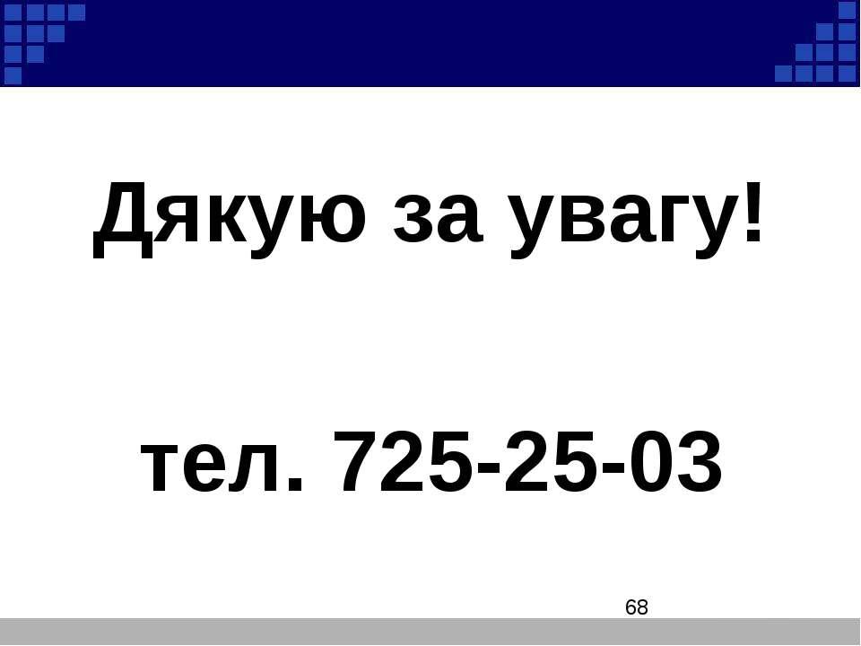Дякую за увагу! тел. 725-25-03
