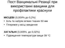 Пост Вакцинальні Реакції при використанні вакцини для профілактики краснухи М...