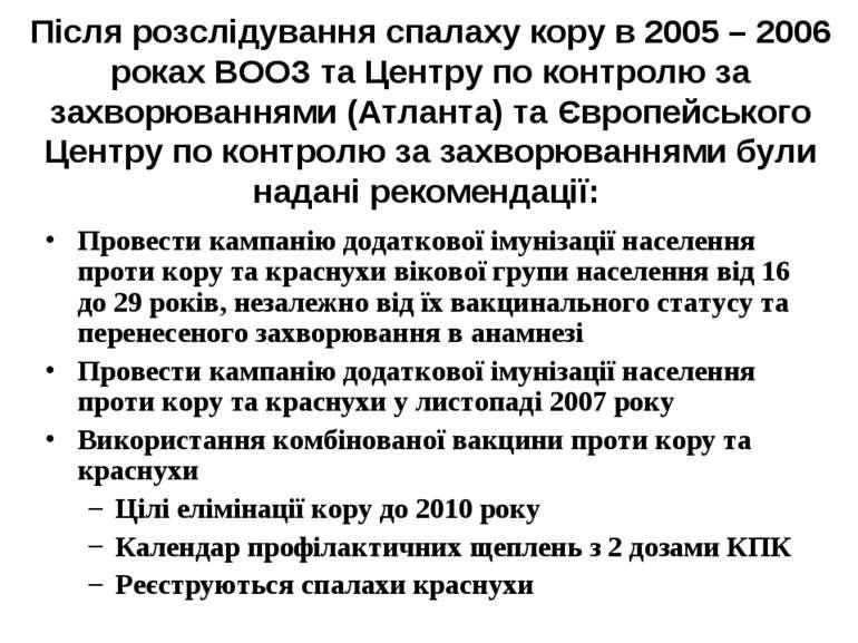 Після розслідування спалаху кору в 2005 – 2006 роках ВООЗ та Центру по контро...