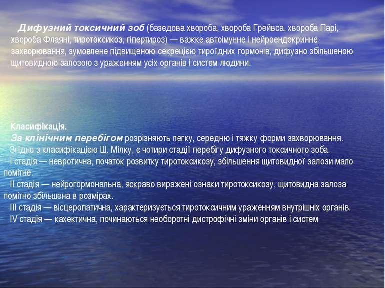 Дифузний токсичний зоб (базедова хвороба, хвороба Грейвса, хвороба Парі, х...