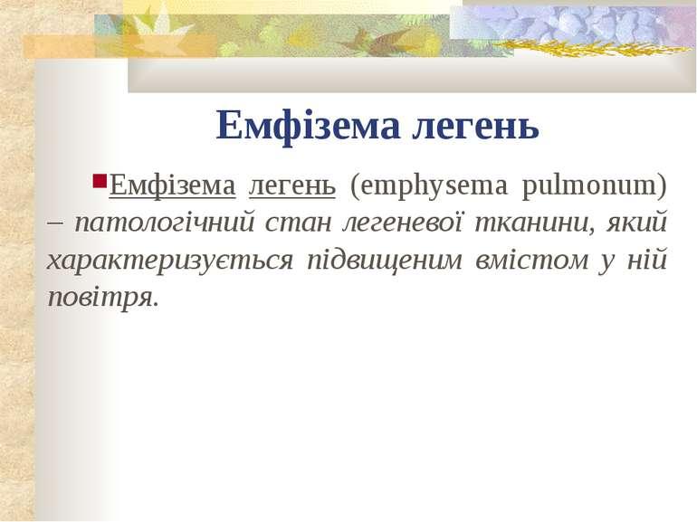Емфізема легень Емфізема легень (emphysema pulmonum) – патологічний стан леге...