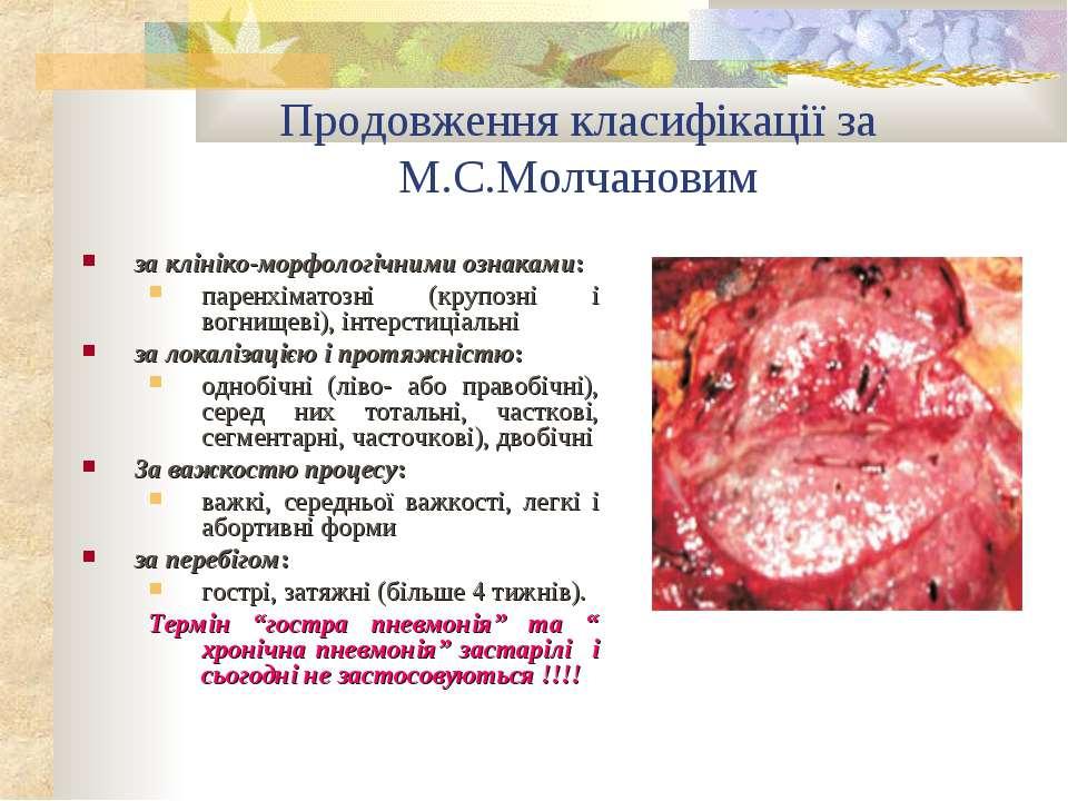 Продовження класифікації за М.С.Молчановим за клініко-морфологічними ознаками...