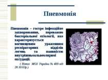 Пневмонія Пневмонія – гостре інфекційне захворювання, переважно бактеріальної...