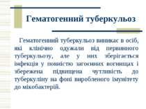 Гематогенний туберкульоз Гематогенний туберкульоз виникає в осіб, які клінічн...