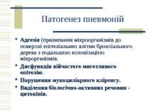 Патогенез пневмоній Адгезія (прилипання мікроорганізмів до поверхні епітеліал...