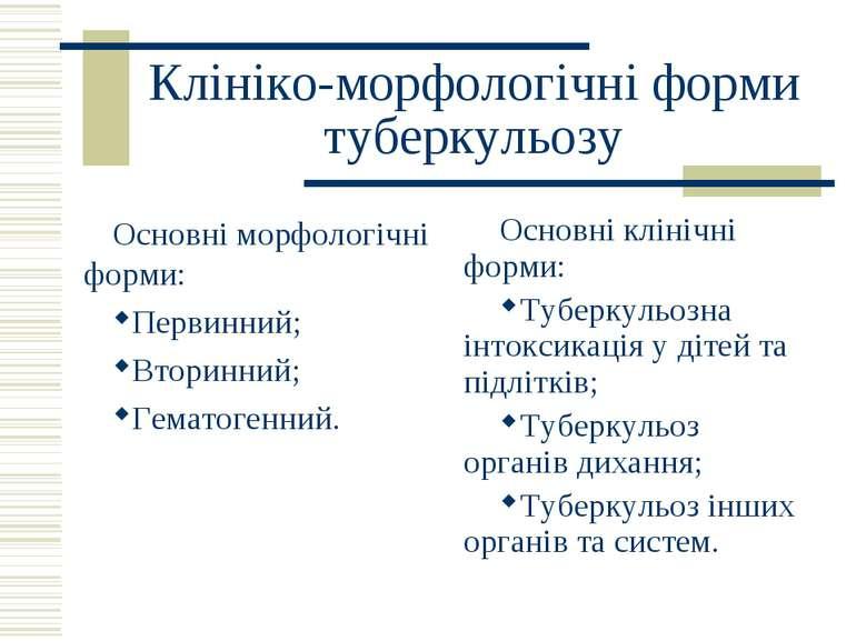 Клініко-морфологічні форми туберкульозу Основні морфологічні форми: Первинний...