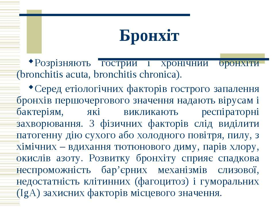 Бронхіт Розрізняють гострий і хронічний бронхіти (bronchitis acuta, bronchiti...