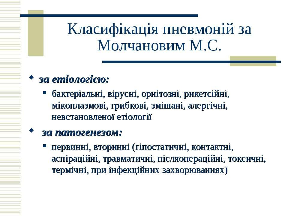 Класифікація пневмоній за Молчановим М.С. за етіологією: бактеріальні, вірусн...