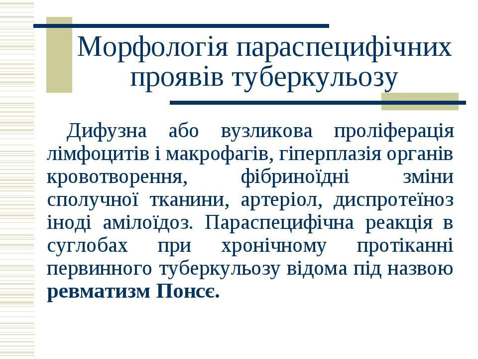 Морфологія параспецифічних проявів туберкульозу Дифузна або вузликова проліфе...