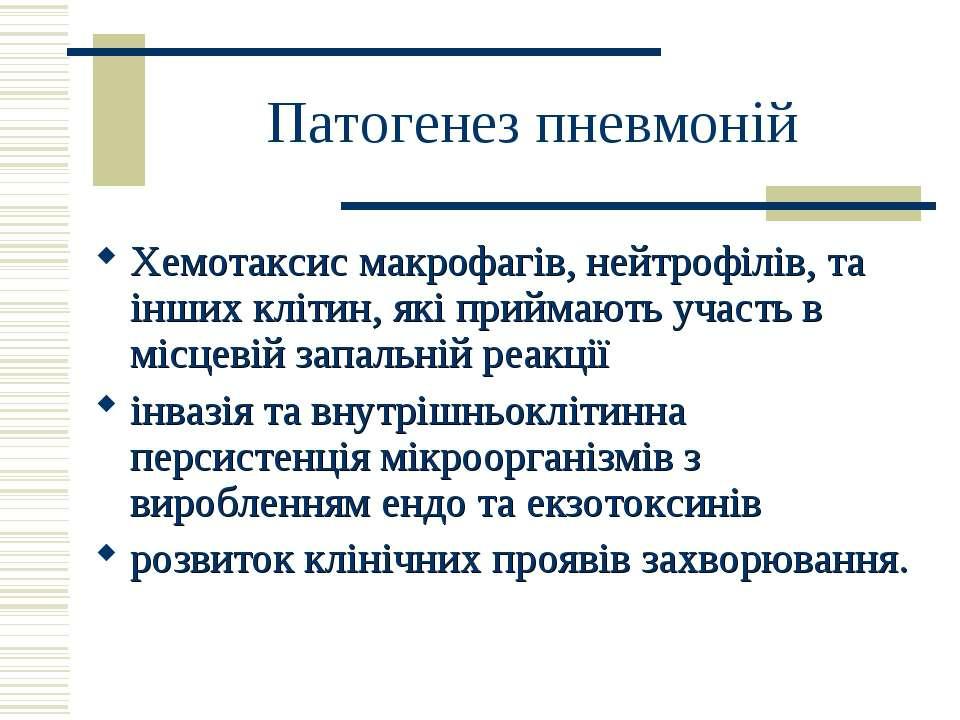 Патогенез пневмоній Хемотаксис макрофагів, нейтрофілів, та інших клітин, які ...