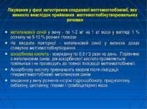 Лікування у фазі загострення спадкової метгемоглобінемії, яке виникло внаслід...
