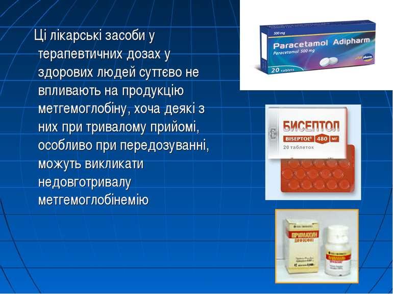 Ці лікарські засоби у терапевтичних дозах у здорових людей суттєво не впливаю...