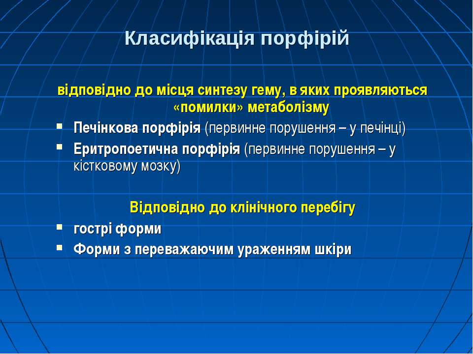 Класифікація порфірій відповідно до місця синтезу гему, в яких проявляються «...