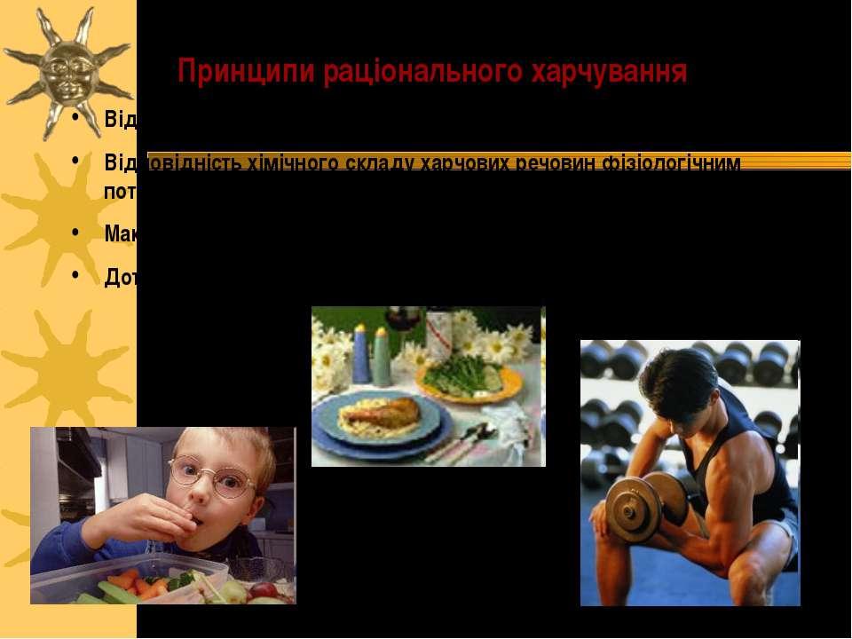 Принципи раціонального харчування Відповідність надходження енергії до енерго...