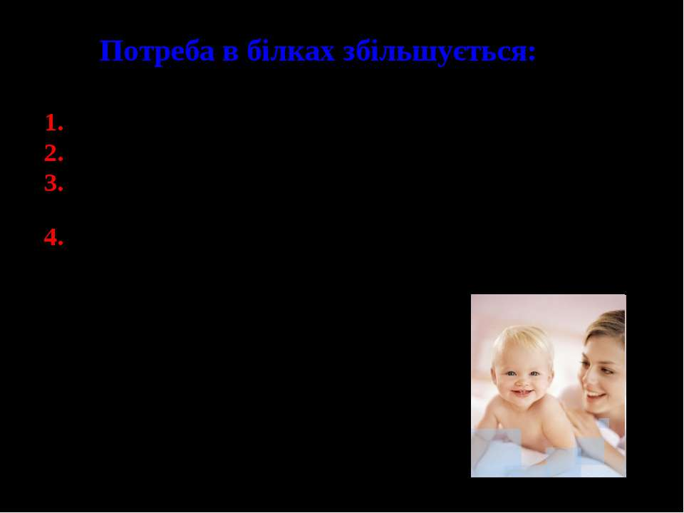 Потреба в білках збільшується: У вагітних жінок, Жінок, які годують немовлят ...