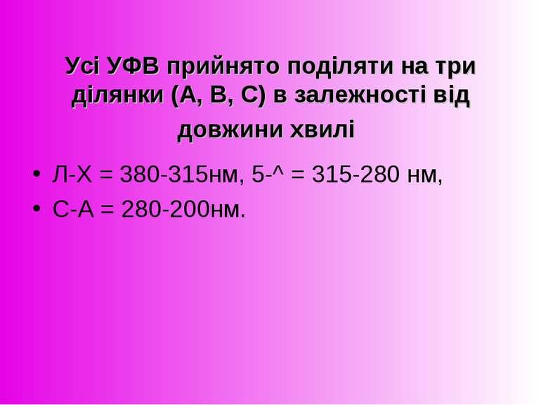 Усі УФВ прийнято поділяти на три ділянки (А, В, С) в залежності від довжини х...
