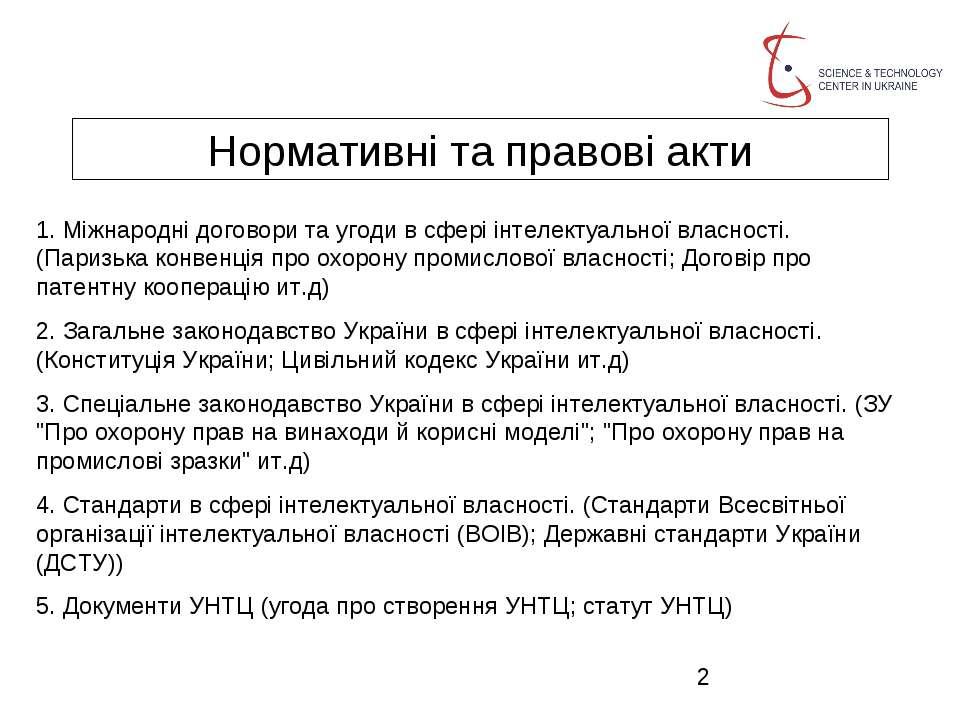 Нормативні та правові акти 1. Міжнародні договори та угоди в сфері інтелектуа...
