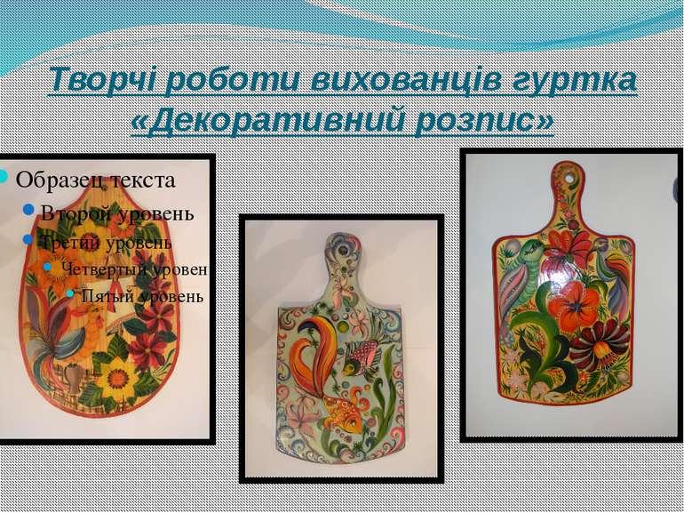 Творчі роботи вихованців гуртка «Декоративний розпис»