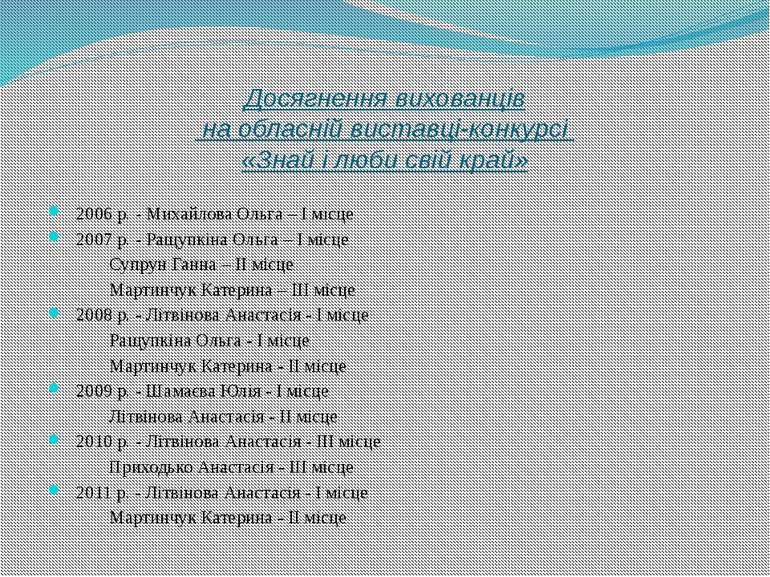 Досягнення вихованців на обласній виставці-конкурсі «Знай і люби свій край» 2...