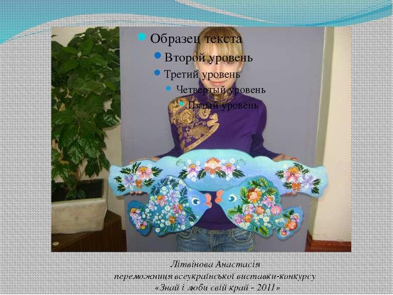 Літвінова Анастасія переможниця всеукраїнської виставки-конкурсу «Знай і люби...