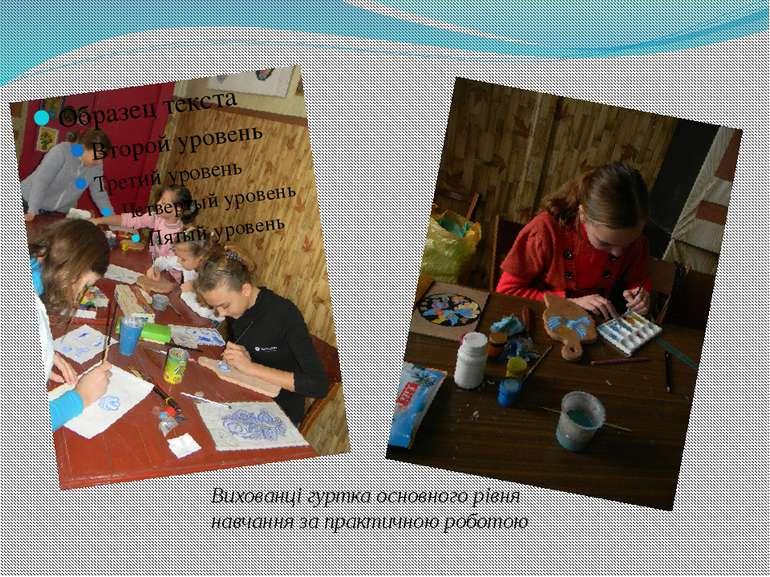Вихованці гуртка основного рівня навчання за практичною роботою