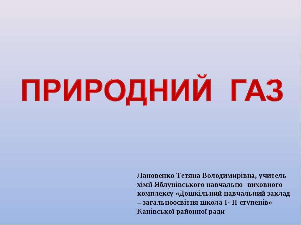 Лановенко Тетяна Володимирівна, учитель хімії Яблунівського навчально- виховн...