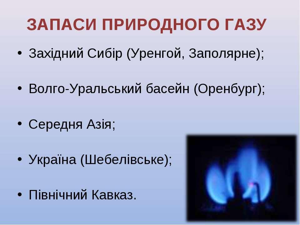 ЗАПАСИ ПРИРОДНОГО ГАЗУ Західний Сибір (Уренгой, Заполярне); Волго-Уральський ...