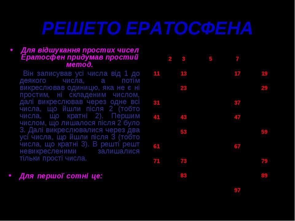 РЕШЕТО ЕРАТОСФЕНА Для відшукання простих чисел Ератосфен придумав простий мет...