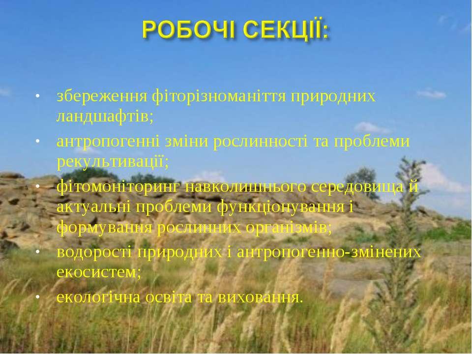 збереження фіторізноманіття природних ландшафтів; антропогенні зміни рослинно...