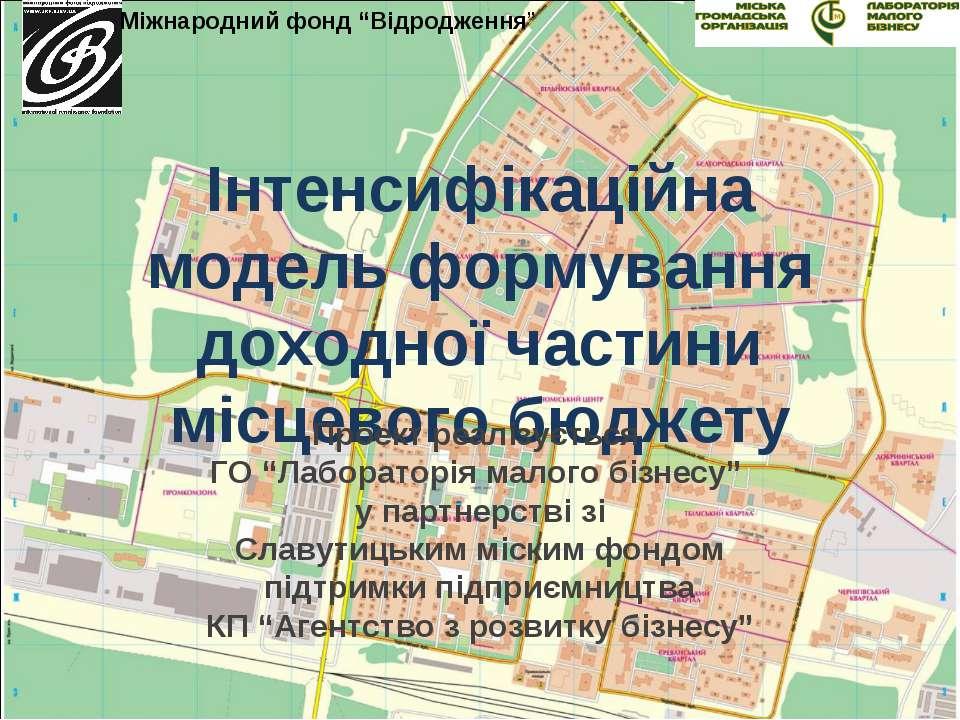 Інтенсифікаційна модель формування доходної частини місцевого бюджету Проект ...
