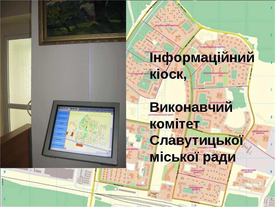 Інформаційний кіоск, Виконавчий комітет Славутицької міської ради