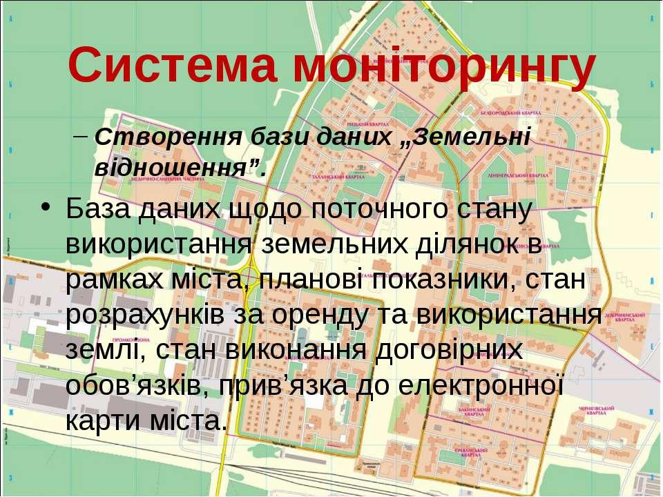 """Система моніторингу Створення бази даних """"Земельні відношення"""". База даних що..."""