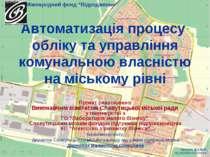 * Автоматизація процесу обліку та управління комунальною власністю на міськом...